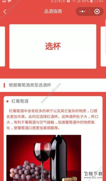 AI识美酒_52z.com