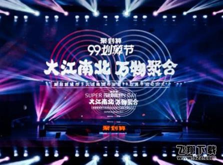 淘宝99划算节活动时间介绍_52z.com