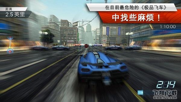 极品飞车9V1.0 破解版_52z.com