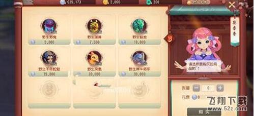 梦幻西游三维版宠物获取攻略_52z.com