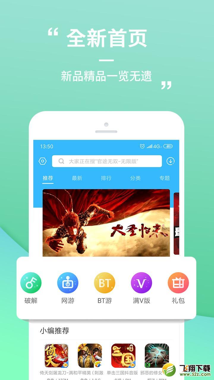 乐玩游戏V2.5.7.153 安卓版_52z.com