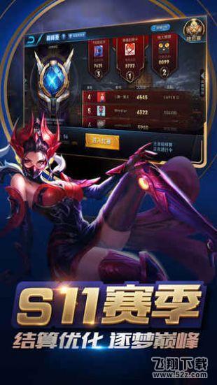 王者荣耀V1.54.1.3 苹果版_52z.com