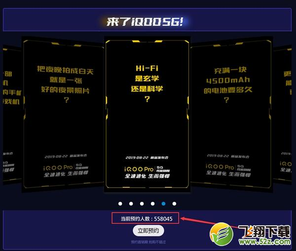 iqoopro是什么处理器 iqoopro处理器型号是什么