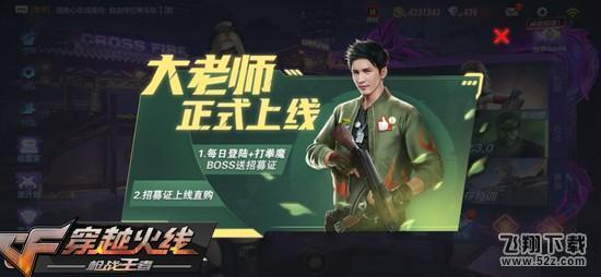 CF手游大老师获取攻略_52z.com