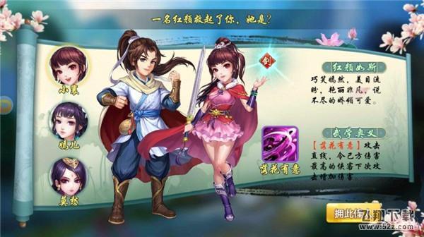 悠悠江湖传V1.0 官方版_52z.com