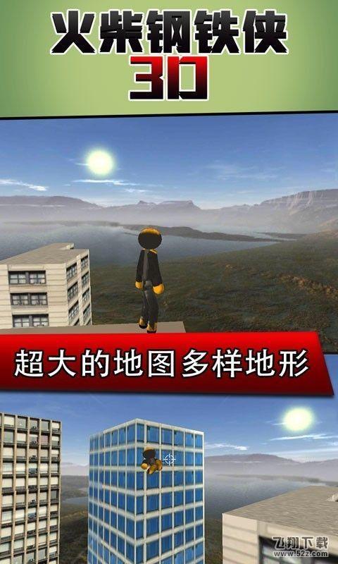 火柴钢铁人V1.0 最新版_52z.com