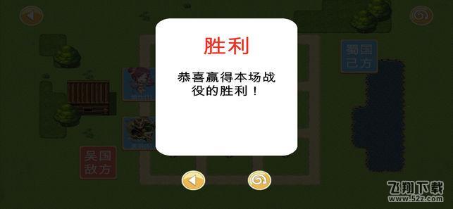 吞食三国群雄V1.3 苹果版_52z.com