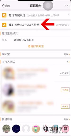 微博app超话等级查看方法教程_52z.com