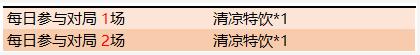 王者荣耀清凉特饮获取攻略_52z.com