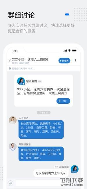 灵鸽智能V2.8.9 官网版_52z.com