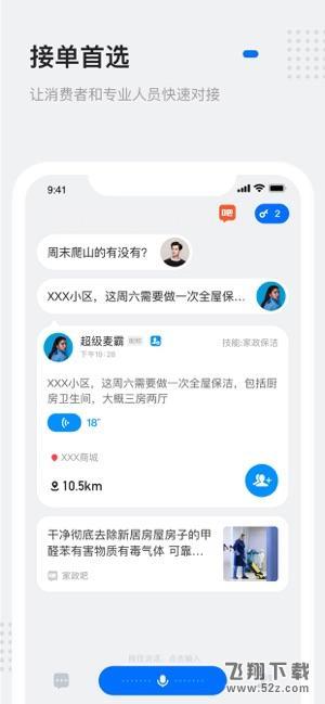 灵鸽V2.8.9 赚钱版_52z.com