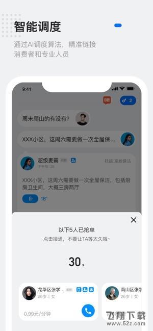 灵鸽V2.8.9 王欣版_52z.com