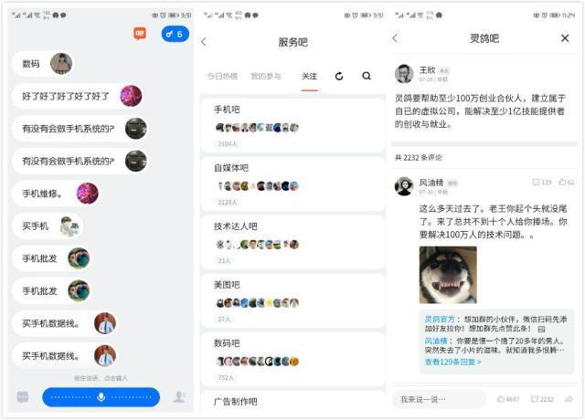 王欣上线新App是怎么回事 王欣上线新App是什么情况_52z.com