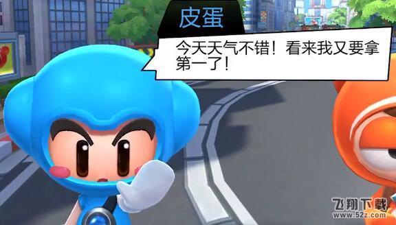 跑跑卡丁车手游故事模式3-6通关攻略_52z.com