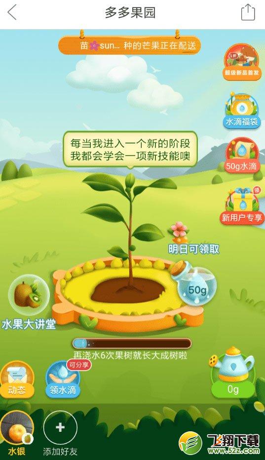 拼多多app果园好友不见了设置方法教程_52z.com