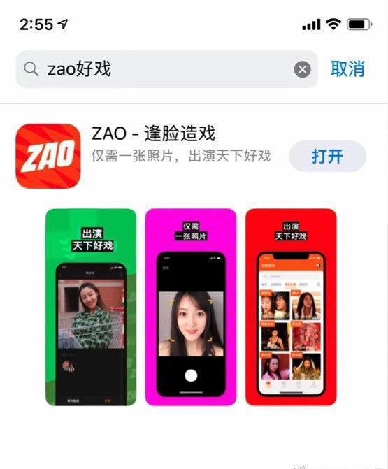 ZAO隐私风险是怎么回事 ZAO隐私风险是什么情况_52z.com