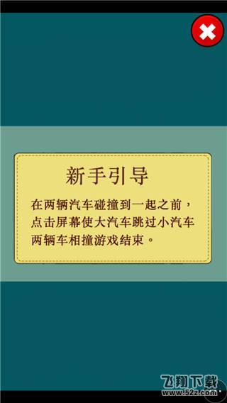 超越挑战_52z.com
