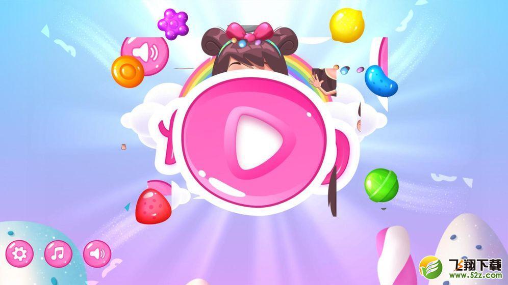 糖果传奇世界HDV1.0.6 安卓版_52z.com