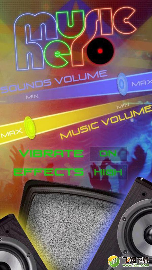 音乐节奏V2.3 安卓版_52z.com