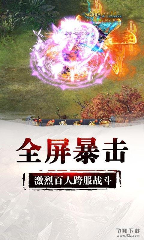 九幽仙域V1.0 飞升版_52z.com