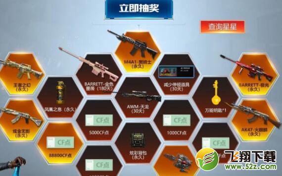 2019CF9月枪王进阶活动地址_52z.com