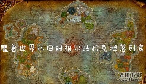 《魔兽世界怀旧服》祖尔法拉克掉落列表_52z.com