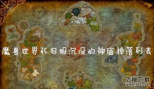 《魔兽世界怀旧服》沉没的神庙掉落列表一览_52z.com