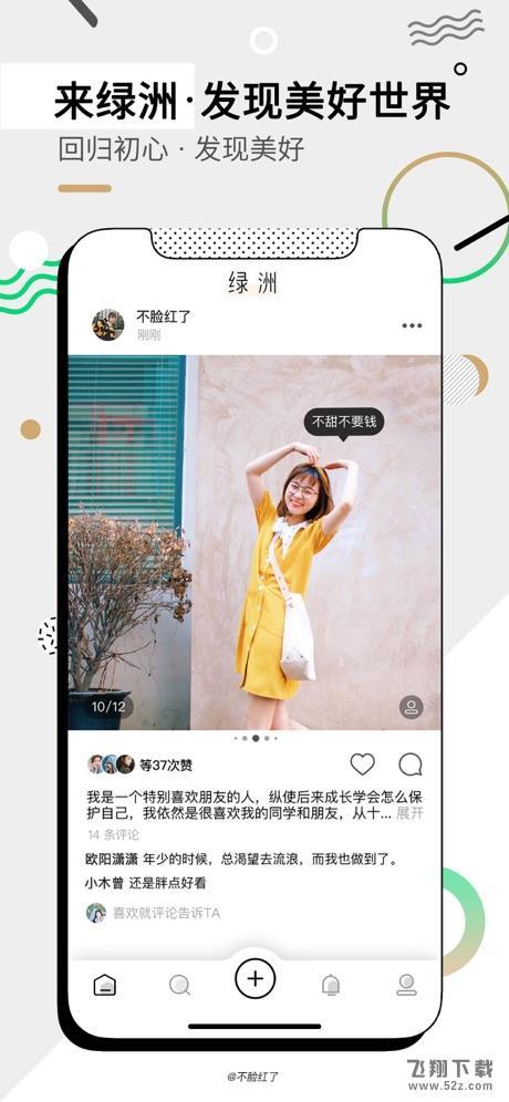 微博app绿洲玩法教程_52z.com