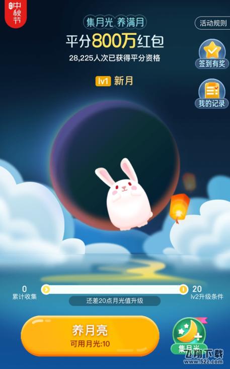 京东app收集月光养月亮活动攻略_52z.com