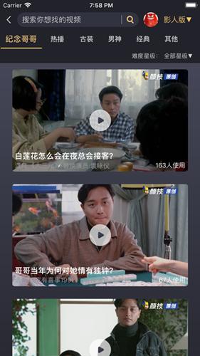 颜技软件AI换脸玩法教程_52z.com