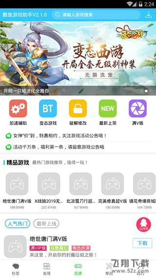 酷鱼游戏助手V2.2.1 官网版_52z.com