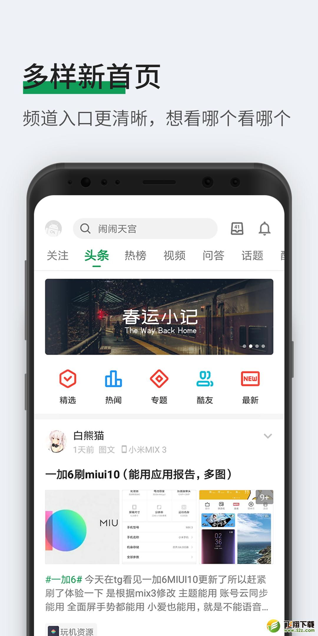 酷安V9.5 手机版_52z.com