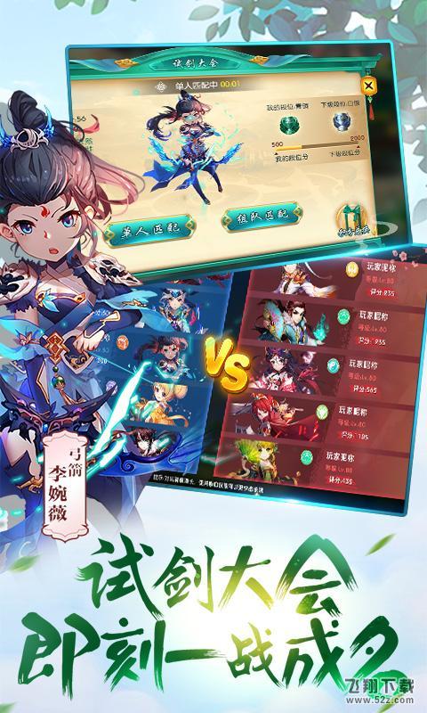 无限西游V1.0 无限元宝版_52z.com