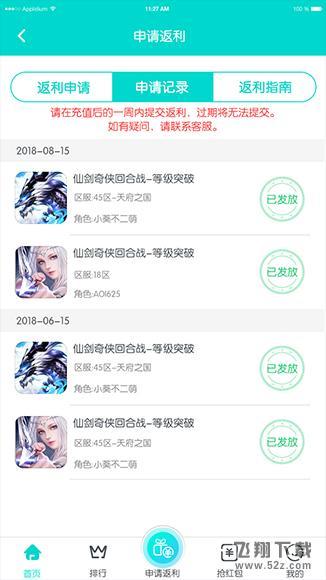 B游汇游戏V2.4.13 安卓版_52z.com