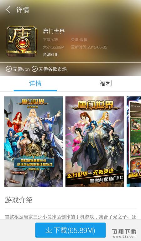 快吧游戏V1.3.1 官方版_52z.com