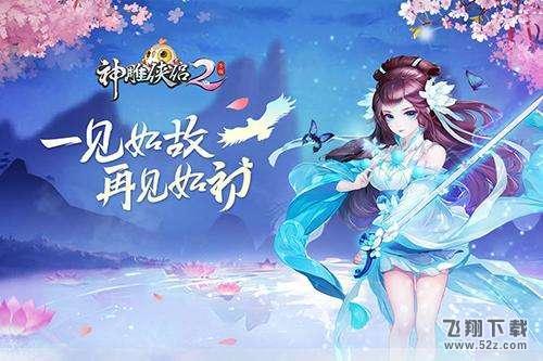 神雕侠侣2竞猜之王奇遇任务攻略_52z.com
