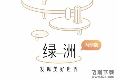 微博app�G洲加好友方法教程_52z.com
