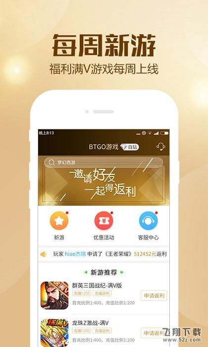 BTGO福利狗V2.0.8 苹果版_52z.com