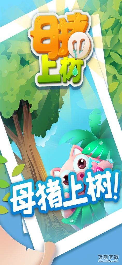 母猪上树3DV1.0 苹果版_52z.com