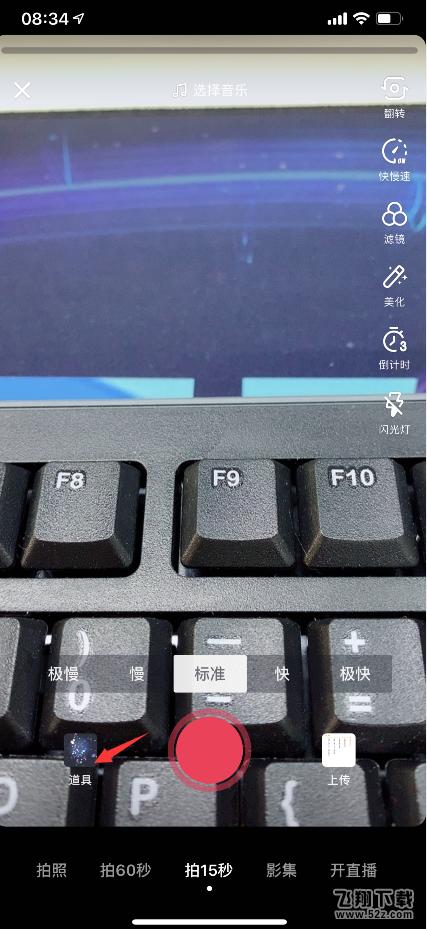 抖音app粉夏滤镜特效拍摄10分3D方法 教程_52z.com