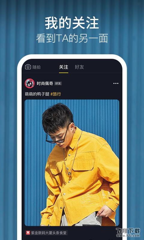 抖音极速版V1.8.0 安卓版_52z.com
