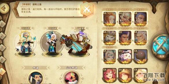 万象物语中秋活动兔人果第二关通关攻略_52z.com