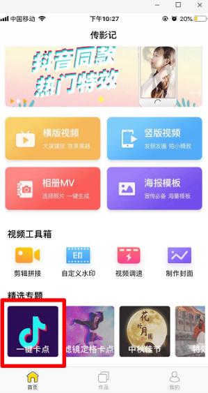 抖音app好友召唤术10分3D视频 拍摄10分3D方法 教程_52z.com