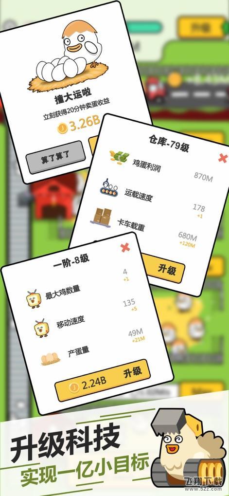 养鸡大富翁V1.0.3 苹果版_52z.com