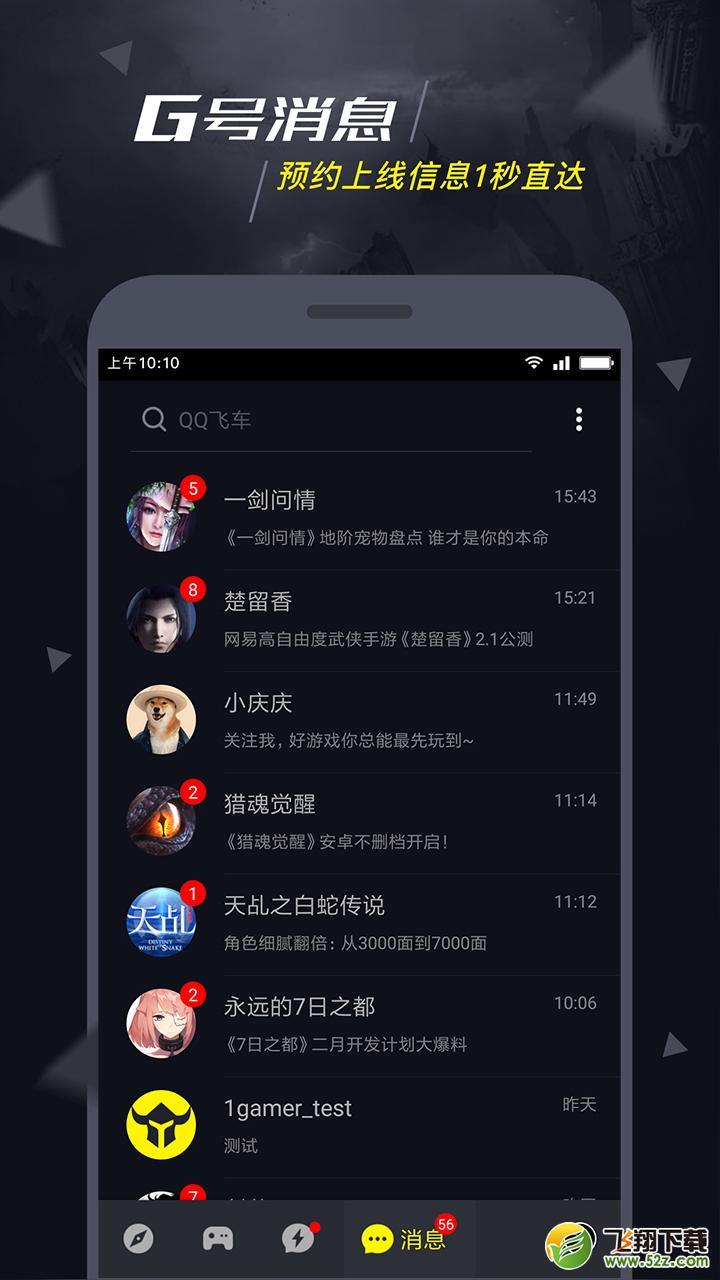 1号玩家手游V3.1.0 最新版_52z.com