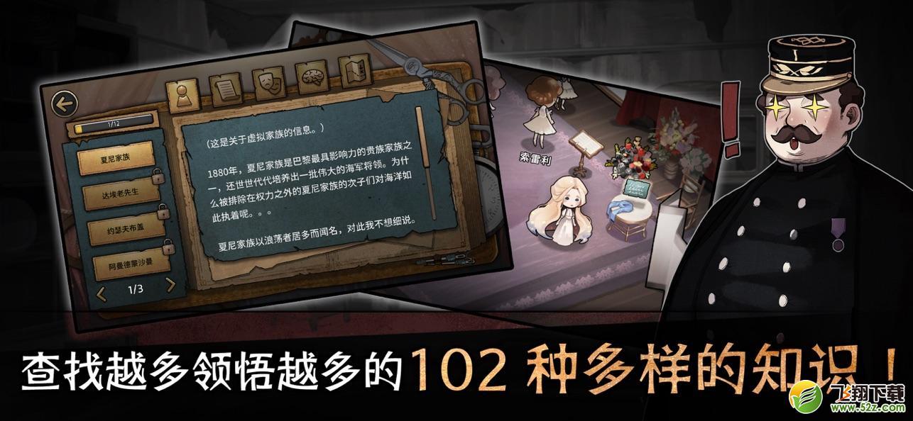 迈哲木:歌剧魅影V4.2.2 苹果版_52z.com
