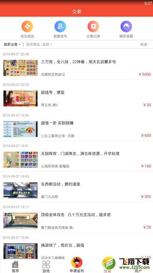 192手游盒子V1.0.0 免越狱版_52z.com