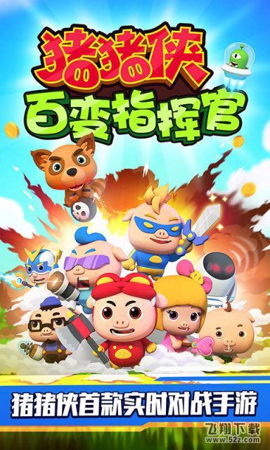 猪猪侠百变指挥官V0.4 破解版_52z.com