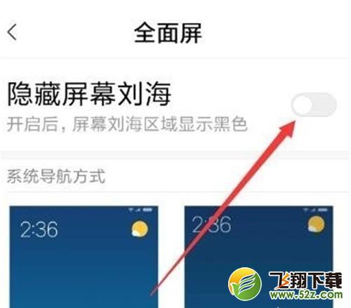 红米note8pro手机隐藏刘海方法教程_52z.com