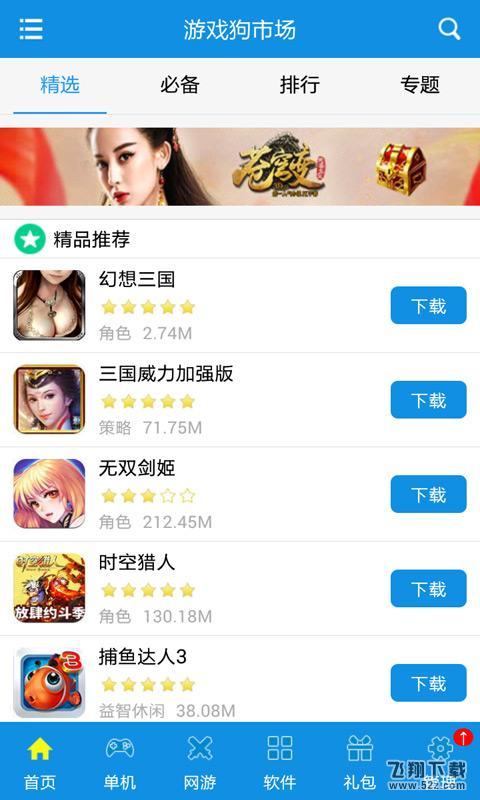 游戏狗游戏盒子V4.5.0 官网版_52z.com
